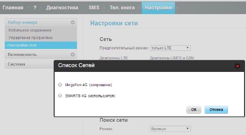 МегаФон LTE 1800 в Волгоградской области