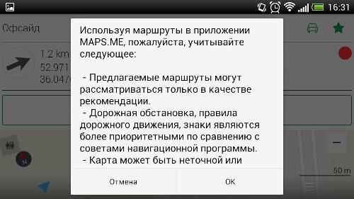 Обзор приложения MAPS.ME: бесплатные оффлайн карты для путешествий