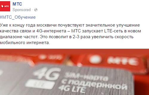 МТС LTE 1800 в Москве
