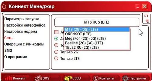 Сеть LTE Оренсот замечена в Оренбурге