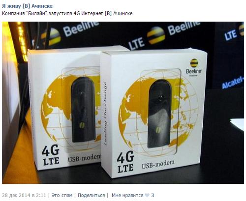 Билайн LTE в Ачинске
