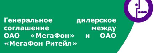 Сделка МегаФон - МегаФон Ритейл