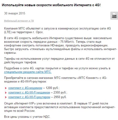 МТС запустила сеть LTE в Орске