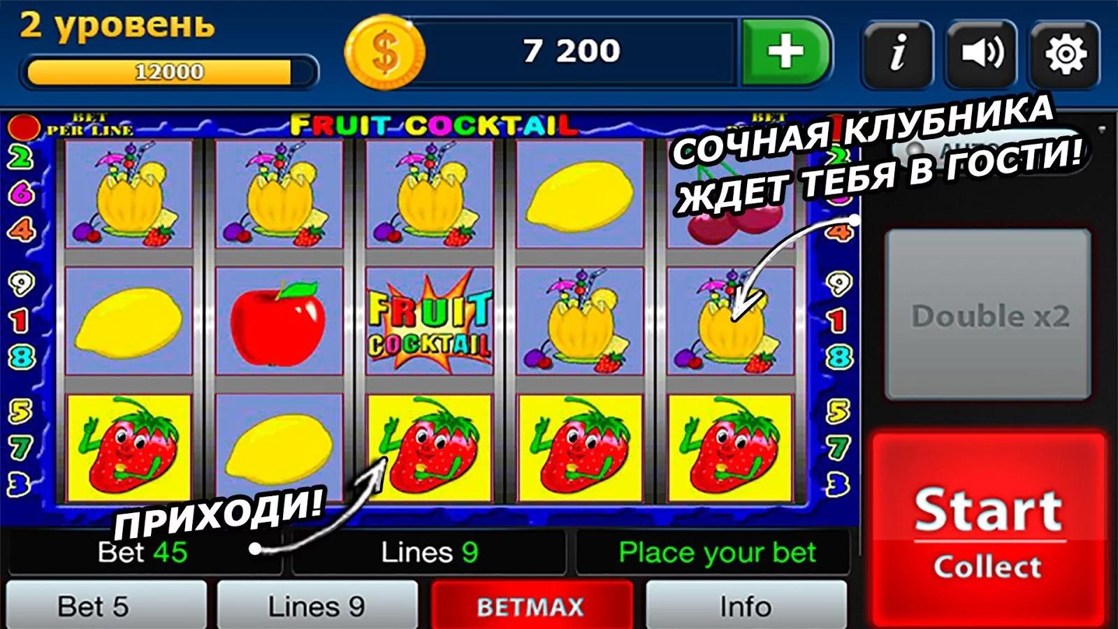 скачать игру казино вулкан на андроид