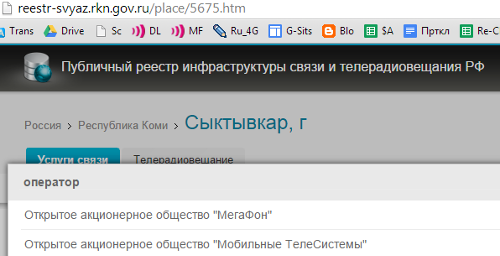МегаФон сдал сеть LTE в Сыктывкаре Роскомнадзору
