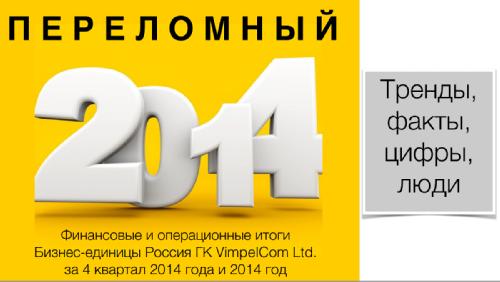 ВымпелКом, отчет за 2014 год и 4q2014