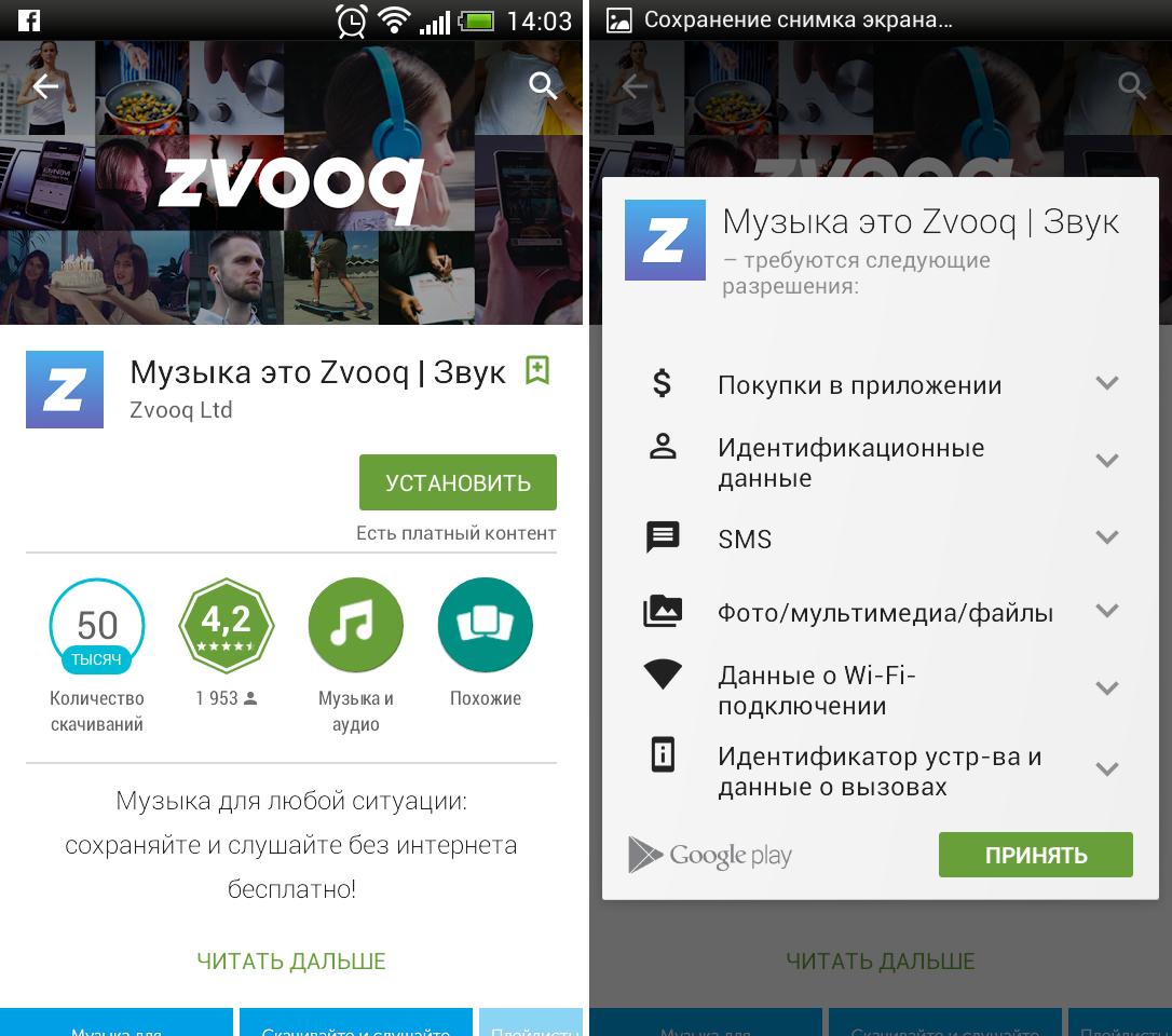 Скачать музыку бесплатно на андроид новинки русские