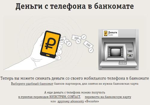 Деньги с телефона в банкомате