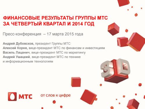 МТС, 2014