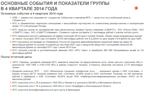 МТС, итоги 4q2014, c.6