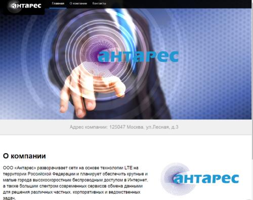 Антарес разворачивает сети LTE