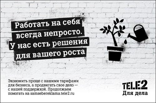 Реклама Tele2