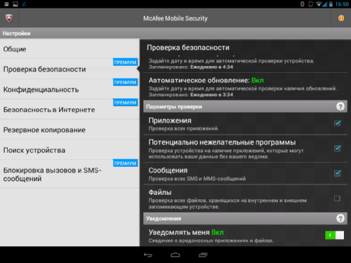 Обзор приложения Security & Antivirus (McAfee Mobile Security): антивирус и антивор