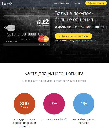 Tele2-Tinkoff