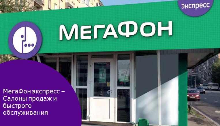 график работы мегафон в ульяновске
