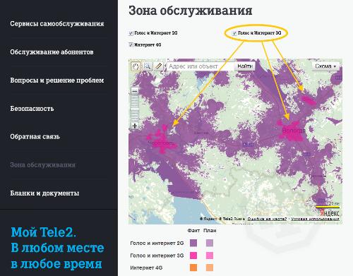 Tele2 в Вологодской области