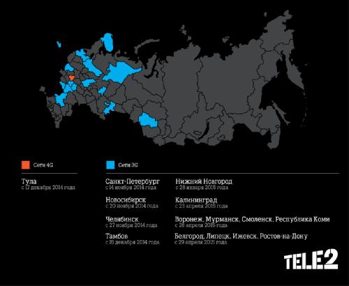 Tele2 объявляет о новых запусках 3G сетей в России