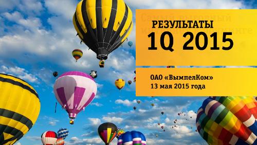 Билайн в 1q2015