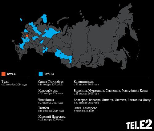 Tele2 пришла в Омск и Кемерово