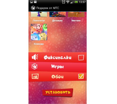 МТС «Фиксифон»: среда для детского смартфона или планшета
