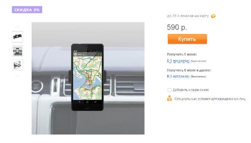 Личный опыт: Навигатор, планшет или смартфон?