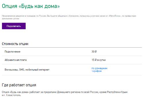 С кем путешествовать по России? Сравнение роуминговых предложений операторов мобильной связи