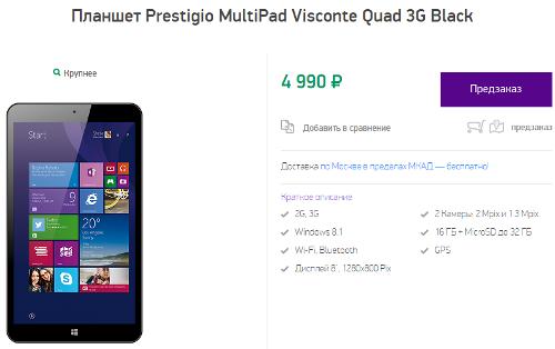 Розница: Самый дешевый Windows-планшет с 3G в России