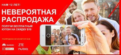 В Россию приходит китайский интернет-магазин JD.com. Распродажа и бесплатный купон на $10