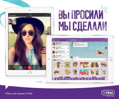 Viber для iPad