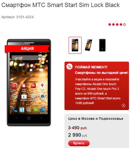 Анонсы: МТС предлагает четырехдюймовый смартфон по цене до 1000 рублей
