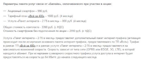 Операторский смартфон за 990 рублей: сравниваем конкурентов от МТС и Билайн