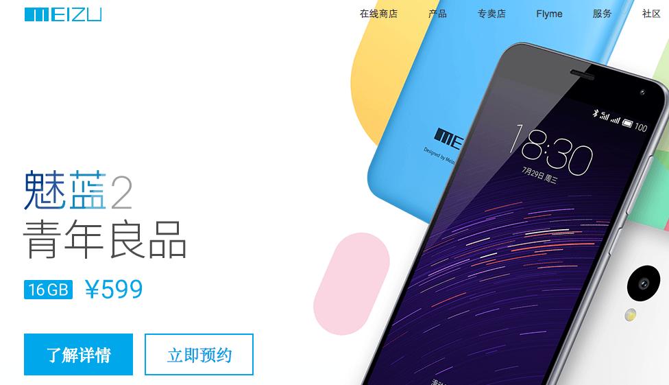 Анонсы Meizu M2 смартфон за $100