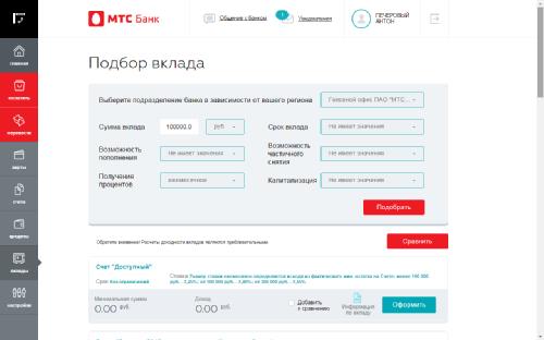 Практикум: Изучаем интернет-банкинг от МТС Банка