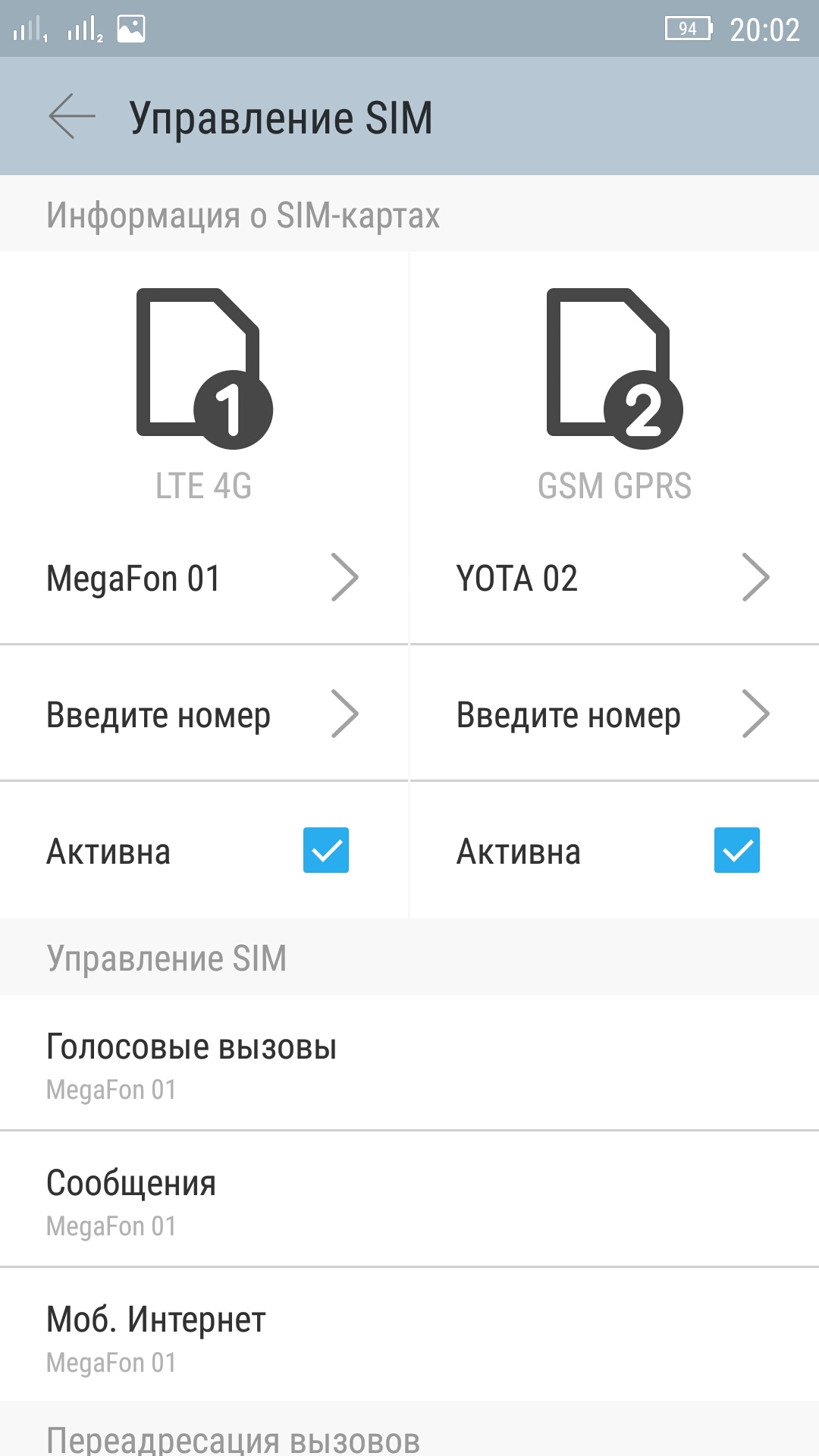 Как в мегафоне сделать переадресацию если не доступен