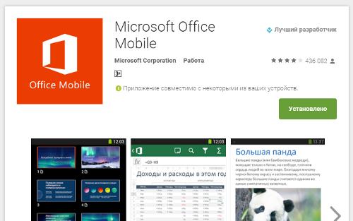 Частное мнение: Планшетный компьютер – с Windows или Android