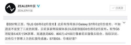 Слухи: Спецификации LG G5 будут включать Snapdragon 820 и 21 Мп камеру