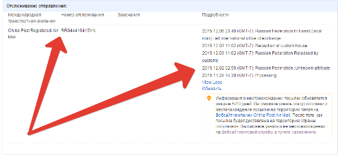 Практикум: Как отслеживать посылки через новый сайт и мобильное приложение «Почты России»
