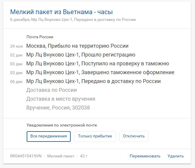 Официальный сайт почта россии отслеживание посылок клады саратовской области
