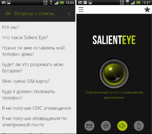Практикум: Как сделать видеонаблюдение (видеосигналиацию) из смартфона