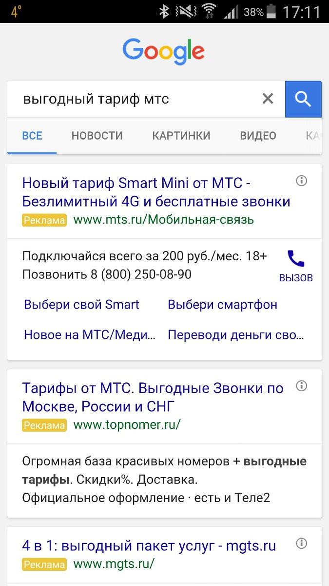 Реклама мтс по россии 2 30 фотография