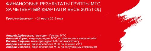 Андрей Дубовсков, президент Группы МТС о финансовых результатах группы МТС за 4q2015 и 2015 год