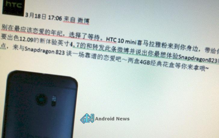 Анонс маленькой модификации HTC 10 состоится всередине сентября