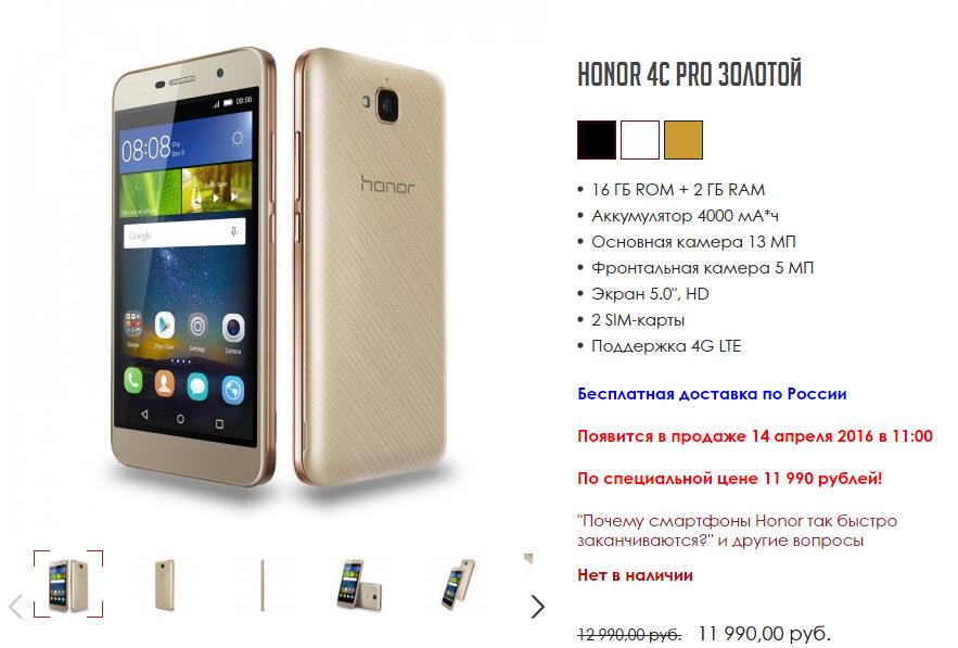 Honor 4C Pro— в РФ с14апреля за12 тыс. руб.