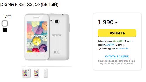 Курьезы: FIRST XS350 – новинка на базе Android 2.3.5 Gingerbread