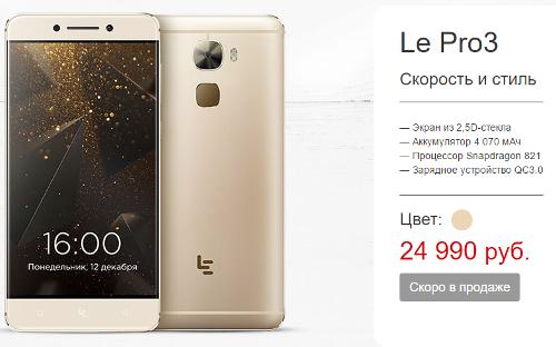Анонсы: Le Pro3 со Snapdragon 821 будет продаваться в России за 25 тысяч рублей