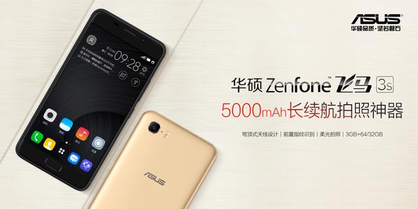 Анонсы ASUS Zenfone Pegasus 3S – емкий аккумулятор и Android 7.0 из коробки