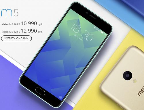 Анонсы: Meizu Pro 6 Plus и Meizu M5 доступны в России