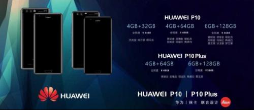 Слухи: стали известны подробности о Huawei P10 и P10 Plus