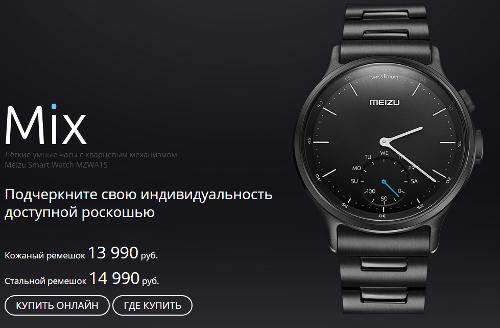 Анонсы: Состоялся российский релиз смарт-часов Meizu Mix