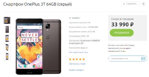 Анонсы: OnePlus 3T 64GB появился на российском рынке